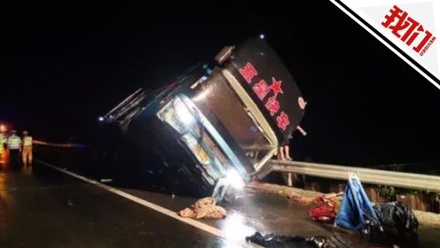 阳江车祸已致7死11伤:5人被甩落10米高桥下 有小孩遇难