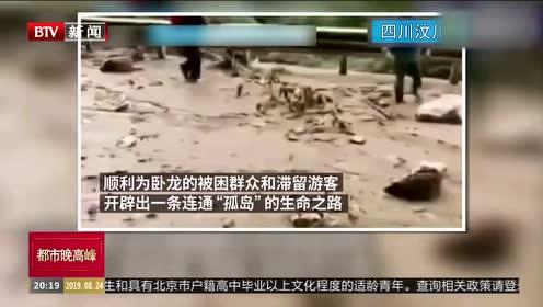 四川汶川:徒步走7小时 民警穿过落岩地带开辟生命之路