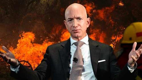 全球网友喊话贝索斯去救火:你是首富,还以亚马逊命名公司