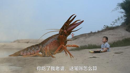 两岁小孩江边吃虾,结果龙虾三太子跳出来大骂:你吃的是我老婆!