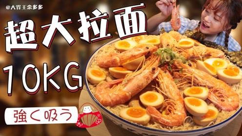 用心熬制14小时浓汤的拉面,一口气嗦它20斤!