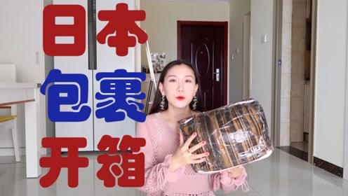 日本包裹开箱记录
