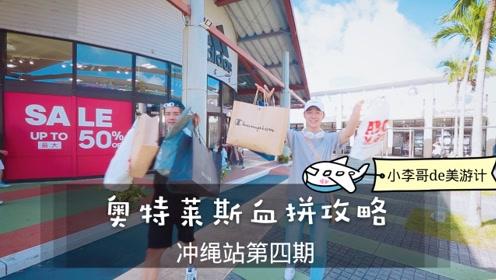 美游计2 冲绳站第四期奥特莱斯血拼攻略