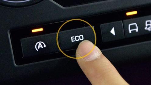 车子上的ECO模式真的省油吗?老司机深度分析,这次彻底搞明白