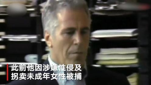 美国富豪爱泼斯坦,狱中上吊自杀,曾涉嫌拐卖未成年少女!