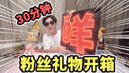 """2019年""""粉丝礼物开箱""""第3啵!30分钟加长版!"""