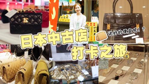 打卡6家日本网红中古店,最值得低价淘大牌的是这几家!
