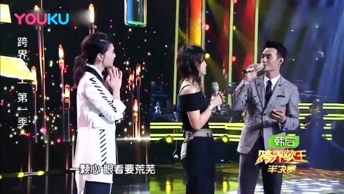 跨界歌王:王凯刘涛合唱《领悟》,这和声真是没话说,太好听了!