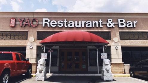 当年姚明在NBA打球,姚餐厅人满为患,如今姚餐厅又如何?