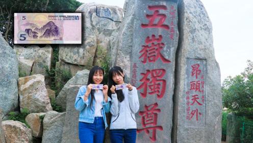 登顶五岳之尊泰山,门票加缆车215元,终于能和5元钱合影啦!