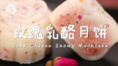 超高颜值玫瑰乳酪冰皮月饼,无油低糖超健康!