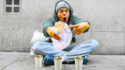 街头乞讨一天能挣多少钱?老外好奇实验,网友:我心动了!