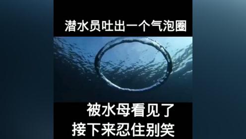 这是传说中的螺旋水母电圈吗?厉害了,忍不住看了两遍!