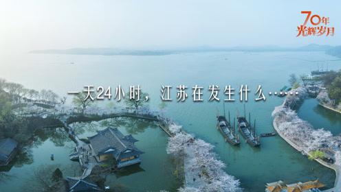微视频 江苏24小时