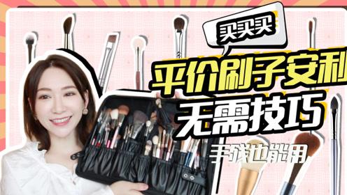 平价化妆刷推荐-小培培vivian