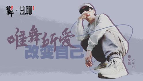 新青年热聊:杨文昊跳舞是为母亲圆梦?啥家庭啊教育这么成功