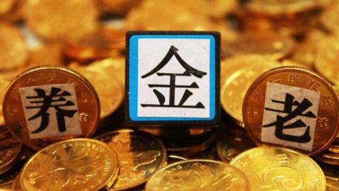 浙江省企退人员基本养老金调整完成,750万人受益,你在其中吗