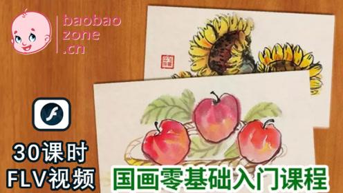 儿童国画入门基础 03-入门课程:樱桃