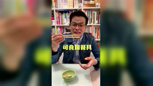【生活圈】懒人必备:吃完饭不想洗碗?可以吃的餐具了解一下~