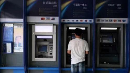 """为什么银行总喜欢让客户去ATM机取钱,看完才知道各中""""猫腻"""""""
