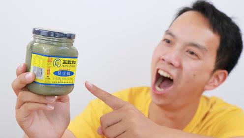 请勿模仿!试吃一整瓶臭豆腐,挑战普通人的底线