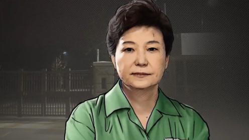 朴槿惠因病第二次申请监外执行再被拒 韩检方:不符合条件