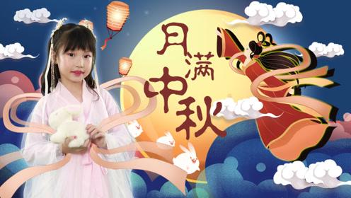 中秋节嫦娥趣味cos秀!一起到奇幻的神话世界探险吧!