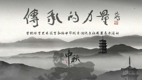 校园文化话中秋,传统艺术润人心——《传承的力量》中秋篇