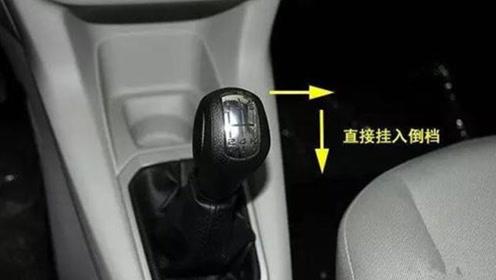 为什么倒挡会经常不好挂?原来是这问题,大多车主做错了