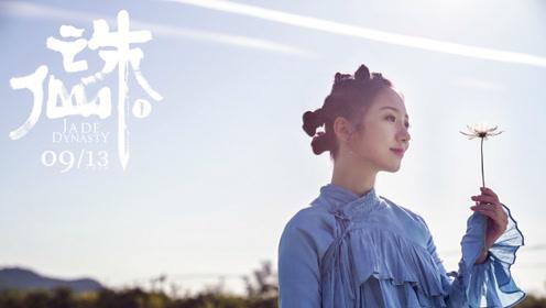 电影《诛仙Ⅰ》曝角色推广曲MV 火箭少女101孟美岐温柔献唱