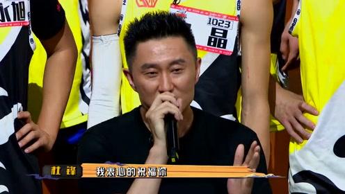 泪目!李易峰杜锋痛心告别吴楠,清北联盟仅剩余王可一人