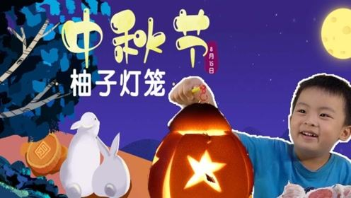 亲子游戏,柚子皮巧变星星灯笼,让你在中秋佳节快乐加倍