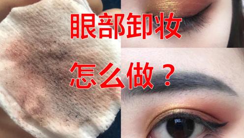 如何卸妆不伤眼睛?了解这几个常识,学会眼睛变漂亮的秘诀