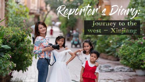 记者日记— 新疆西行记
