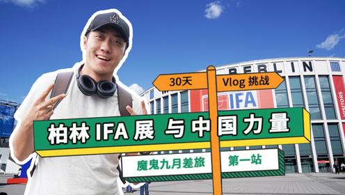 王自如展望 2019 IFA