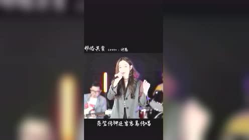 许嵩的《雅俗共赏》,翻唱的小姐姐人美唱的也好