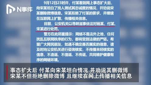 警方通报女网民个人信息泄漏:系其男友恋爱忠诚度测试,已处罚