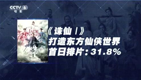 《诛仙》破2亿,央视电影频道点评,孟美岐演得不好让人出戏