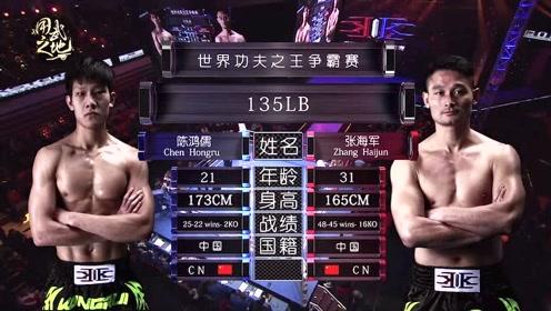 中国赛场惊现:夺命剪刀腿 VS 摧肋神拳