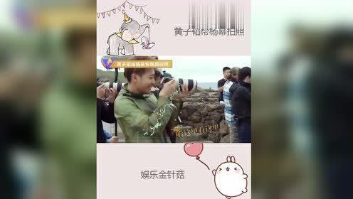 杨幂跟黄子韬对戏,黄子韬成她的专属摄影师,杨幂没脸看他!