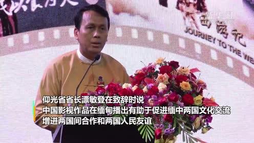 缅语版《西游记》《三国演义》开播仪式在仰光举行