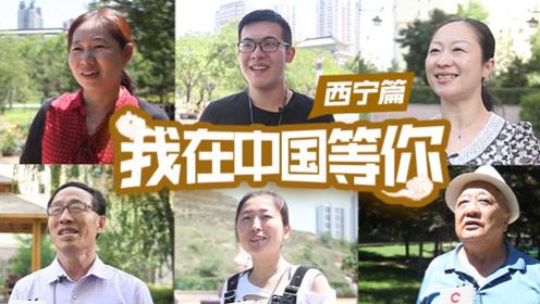 我在中国等你:夏都西宁,青藏高原上一颗璀璨的明珠