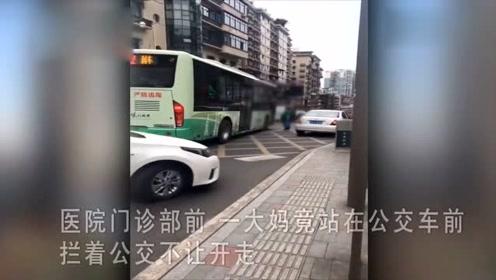 实拍:四川一大妈未赶上公交 竟将公交拦停猛拍车门让司机开门