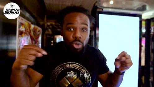 WWE最前沿 伍兹凯萨罗堪比行走的广告牌 爆肝宣传上海赛