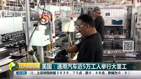"""近5万工人""""不干了"""" 每天或损失约28亿元?美国最大汽车制造商"""