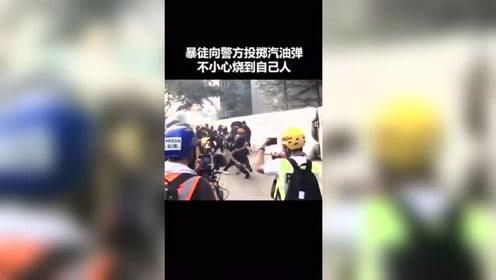 玩火自焚!暴徒向警方投掷汽油弹 反而烧到自己人