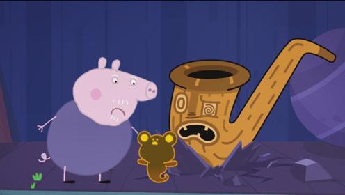 猪爷爷痛打菜园偷吃贼 黑气大王释放毒气让猪爷爷神志不清