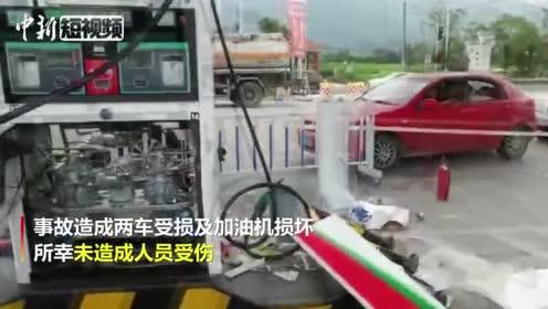 浙江一车辆失控加油站里横冲直撞所幸无人受伤