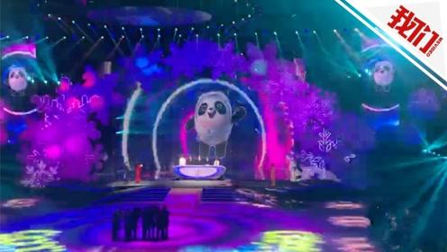 """北京冬奥会吉祥物""""冰墩墩""""亮相 以熊猫为原型憨态可掬"""