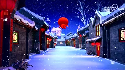 北京冬残奥会吉祥物雪容融宣传片